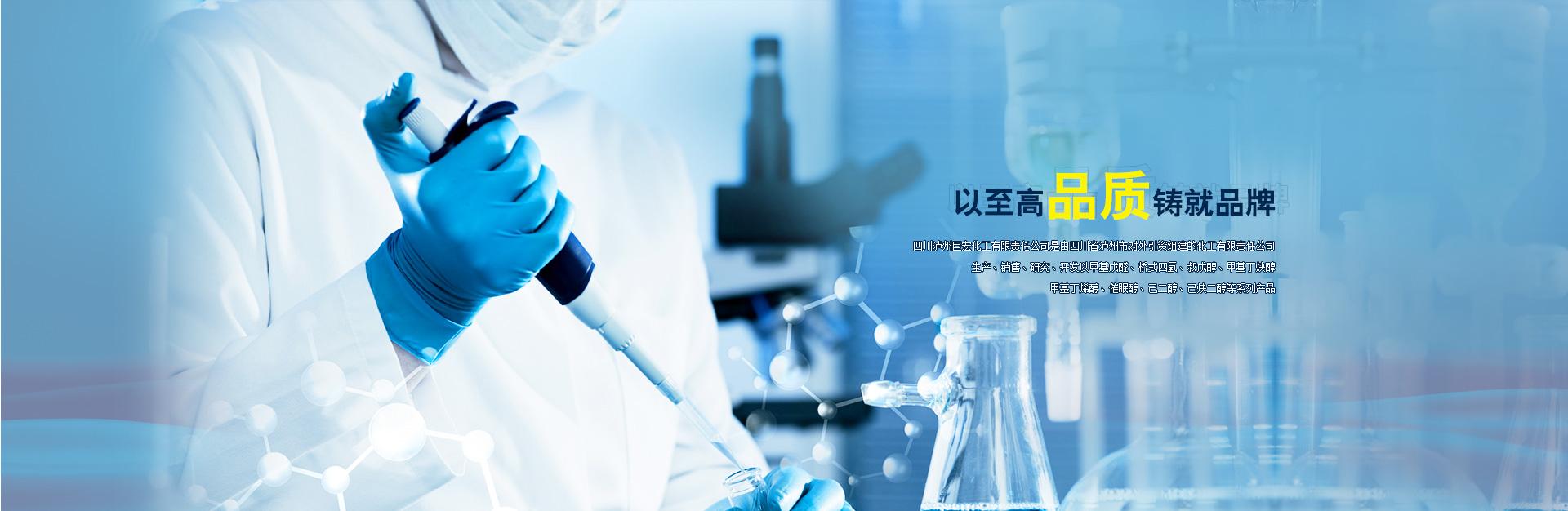 甲基戊炔醇